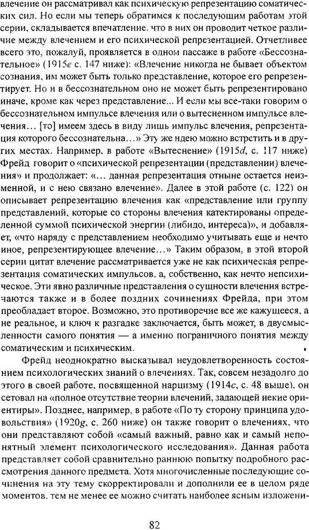 DJVU. Том 3. Психология бессознательного. Фрейд З. Страница 72. Читать онлайн