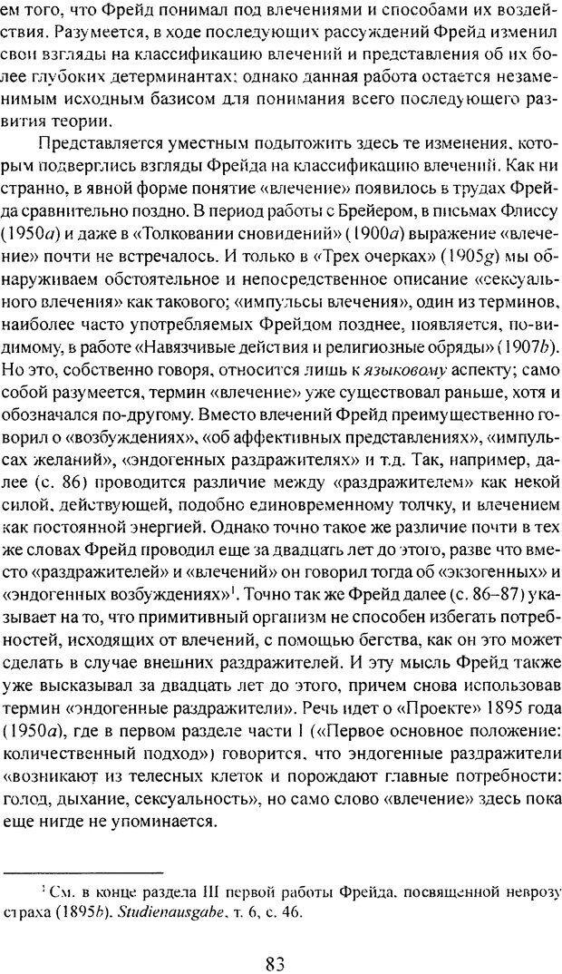 DJVU. Том 3. Психология бессознательного. Фрейд З. Страница 73. Читать онлайн
