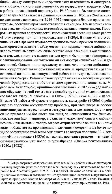 DJVU. Том 3. Психология бессознательного. Фрейд З. Страница 75. Читать онлайн