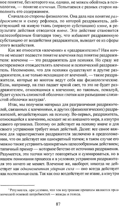 DJVU. Том 3. Психология бессознательного. Фрейд З. Страница 77. Читать онлайн