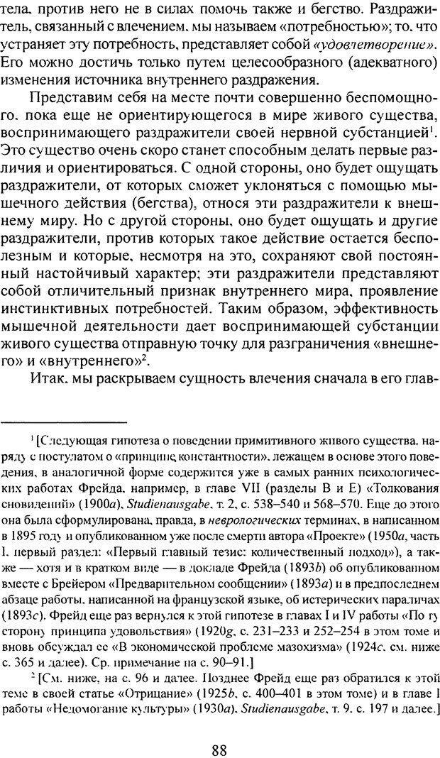 DJVU. Том 3. Психология бессознательного. Фрейд З. Страница 78. Читать онлайн