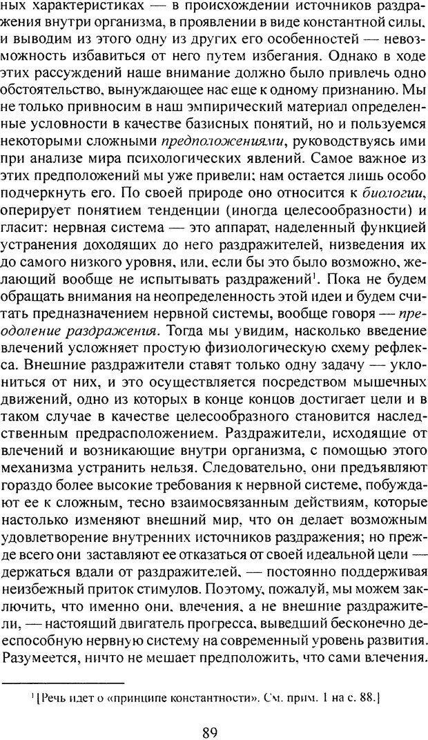 DJVU. Том 3. Психология бессознательного. Фрейд З. Страница 79. Читать онлайн