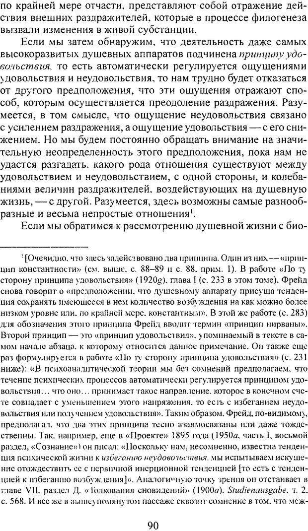 DJVU. Том 3. Психология бессознательного. Фрейд З. Страница 80. Читать онлайн