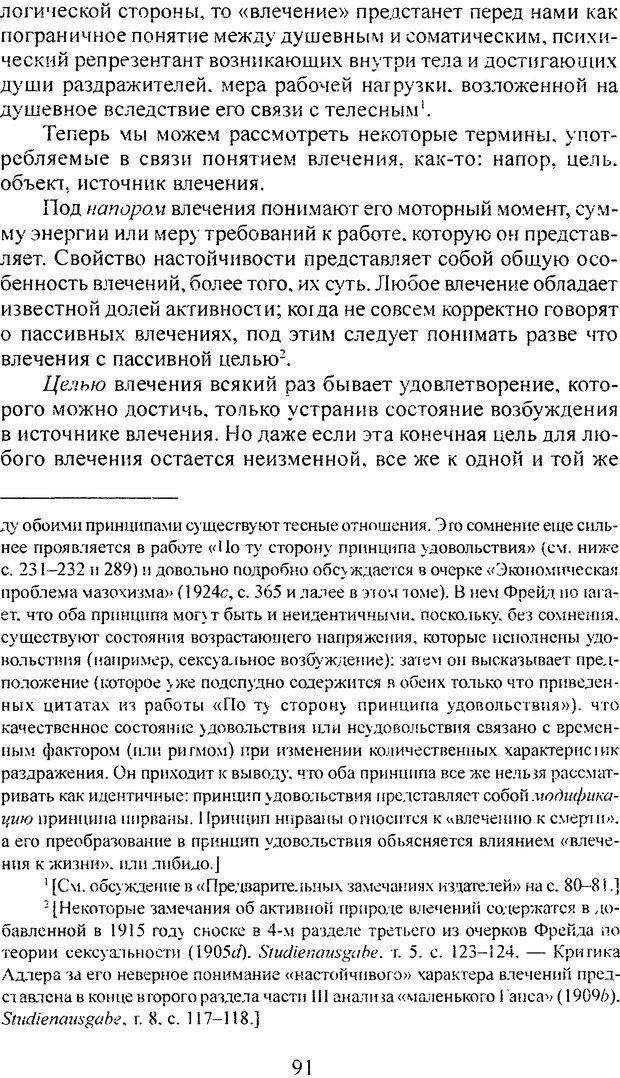DJVU. Том 3. Психология бессознательного. Фрейд З. Страница 81. Читать онлайн