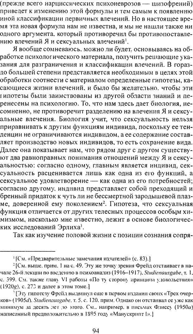 DJVU. Том 3. Психология бессознательного. Фрейд З. Страница 84. Читать онлайн