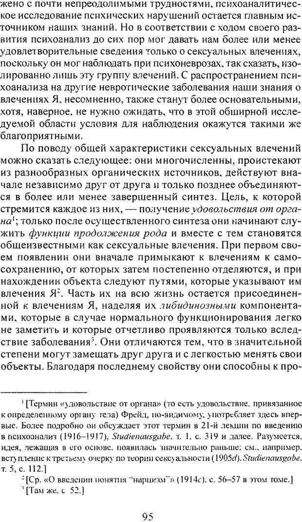 DJVU. Том 3. Психология бессознательного. Фрейд З. Страница 85. Читать онлайн
