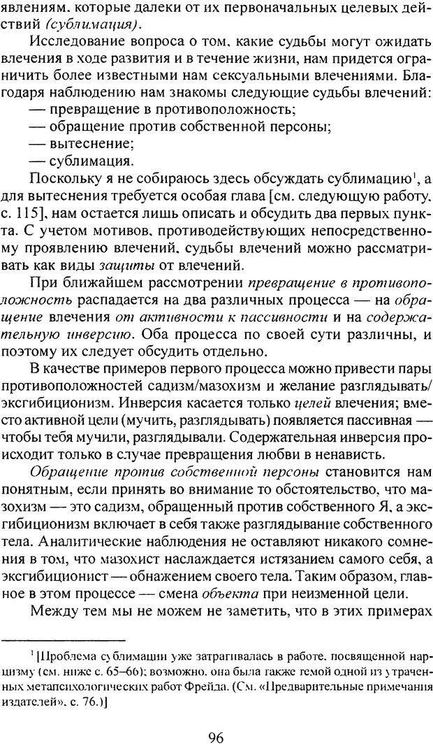 DJVU. Том 3. Психология бессознательного. Фрейд З. Страница 86. Читать онлайн