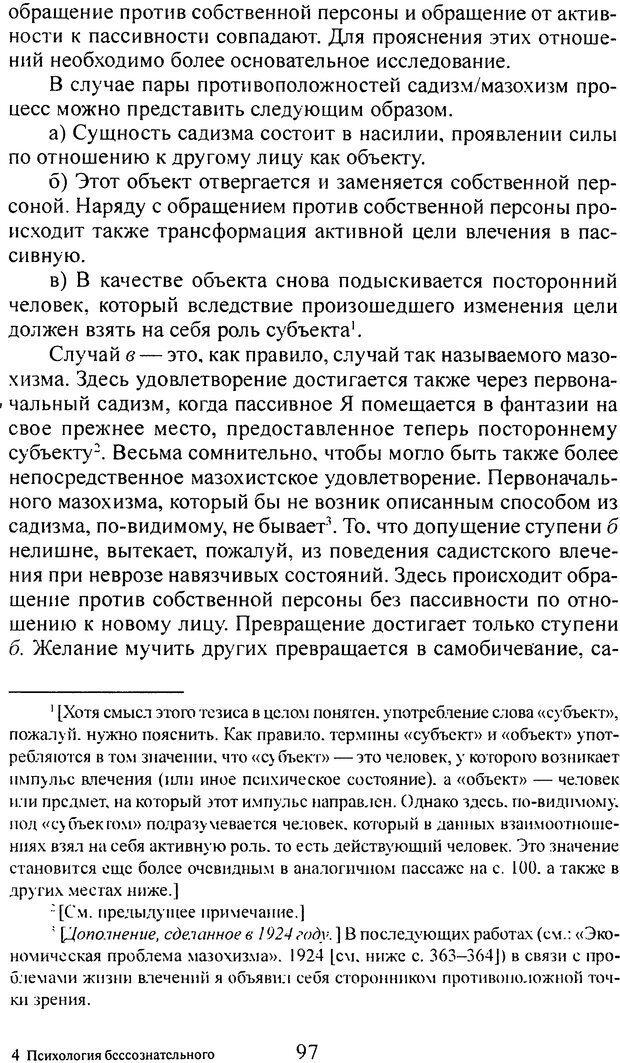 DJVU. Том 3. Психология бессознательного. Фрейд З. Страница 87. Читать онлайн