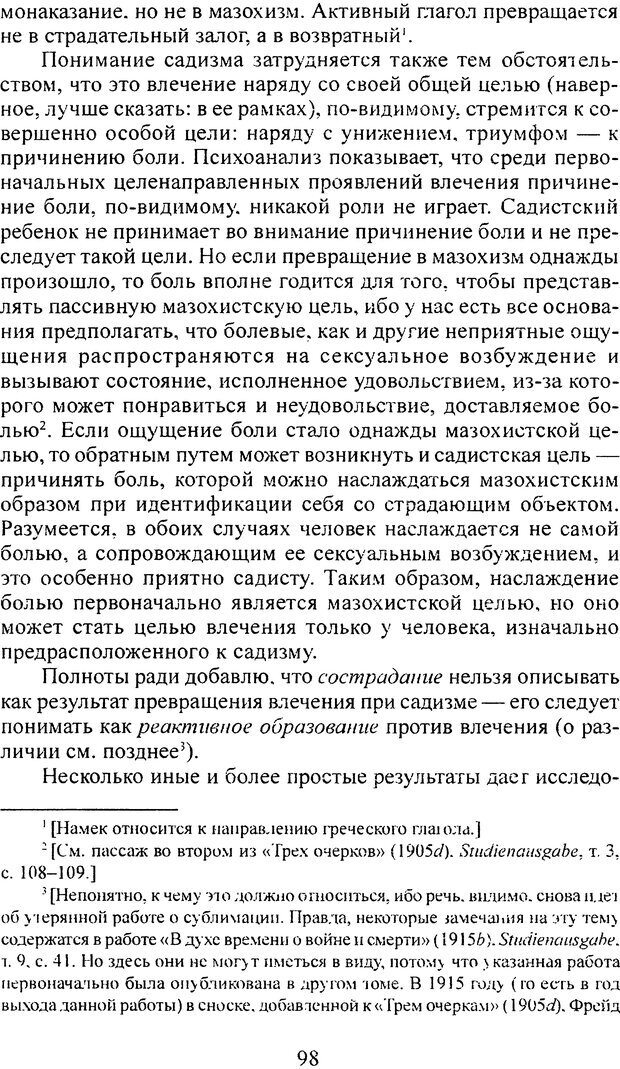 DJVU. Том 3. Психология бессознательного. Фрейд З. Страница 88. Читать онлайн