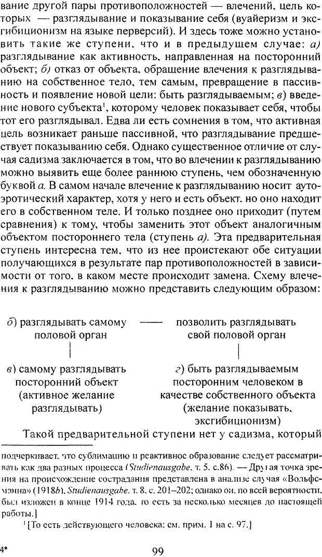 DJVU. Том 3. Психология бессознательного. Фрейд З. Страница 89. Читать онлайн