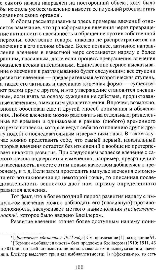DJVU. Том 3. Психология бессознательного. Фрейд З. Страница 90. Читать онлайн