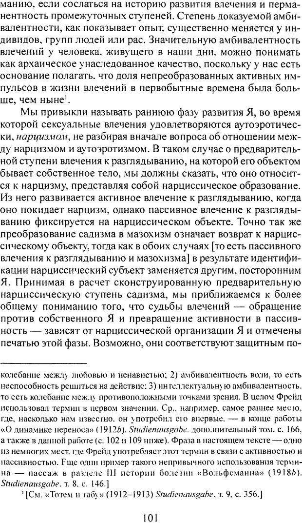 DJVU. Том 3. Психология бессознательного. Фрейд З. Страница 91. Читать онлайн