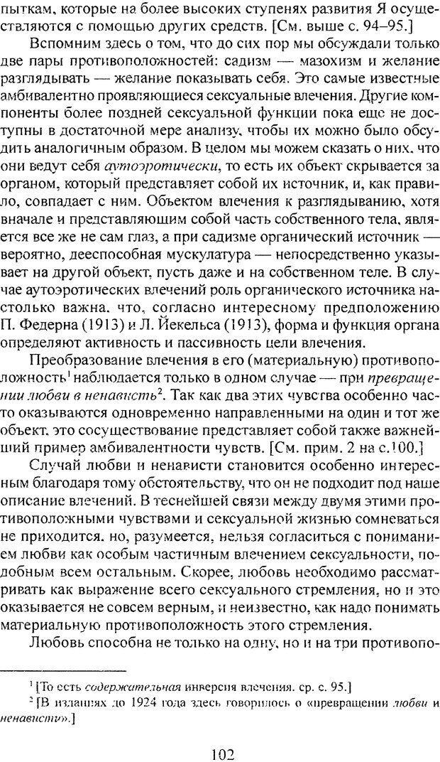 DJVU. Том 3. Психология бессознательного. Фрейд З. Страница 92. Читать онлайн