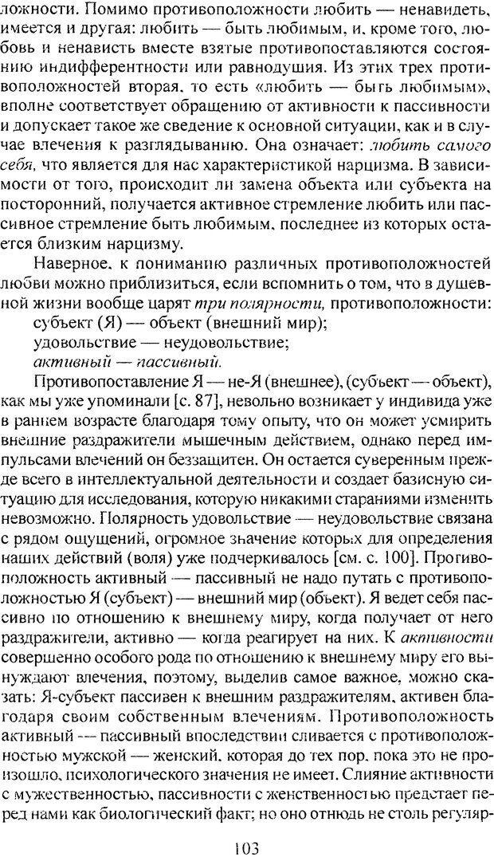DJVU. Том 3. Психология бессознательного. Фрейд З. Страница 93. Читать онлайн