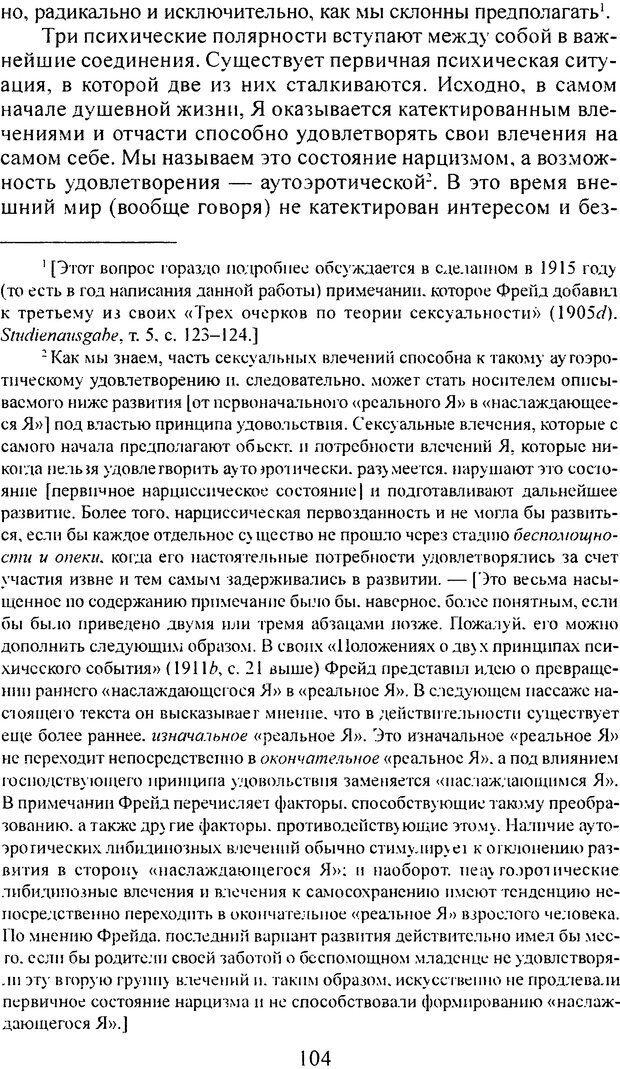 DJVU. Том 3. Психология бессознательного. Фрейд З. Страница 94. Читать онлайн