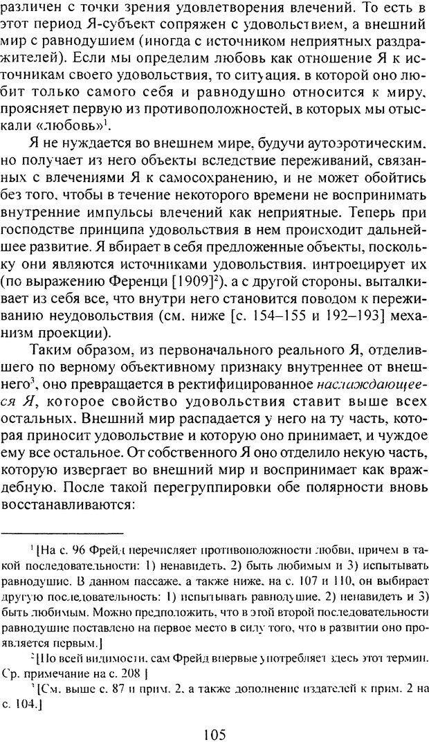 DJVU. Том 3. Психология бессознательного. Фрейд З. Страница 95. Читать онлайн