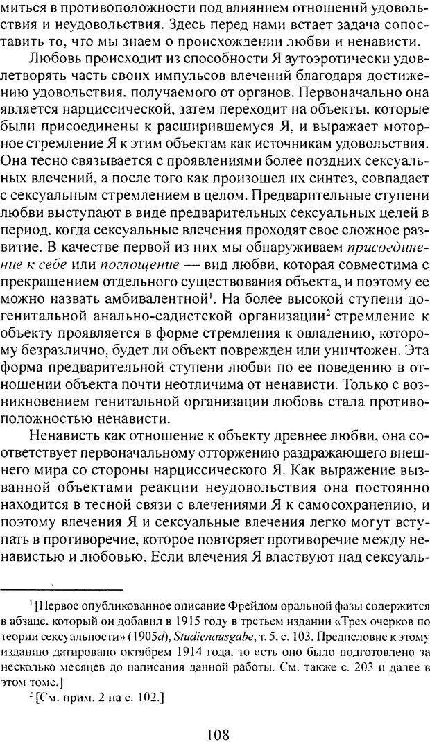 DJVU. Том 3. Психология бессознательного. Фрейд З. Страница 98. Читать онлайн