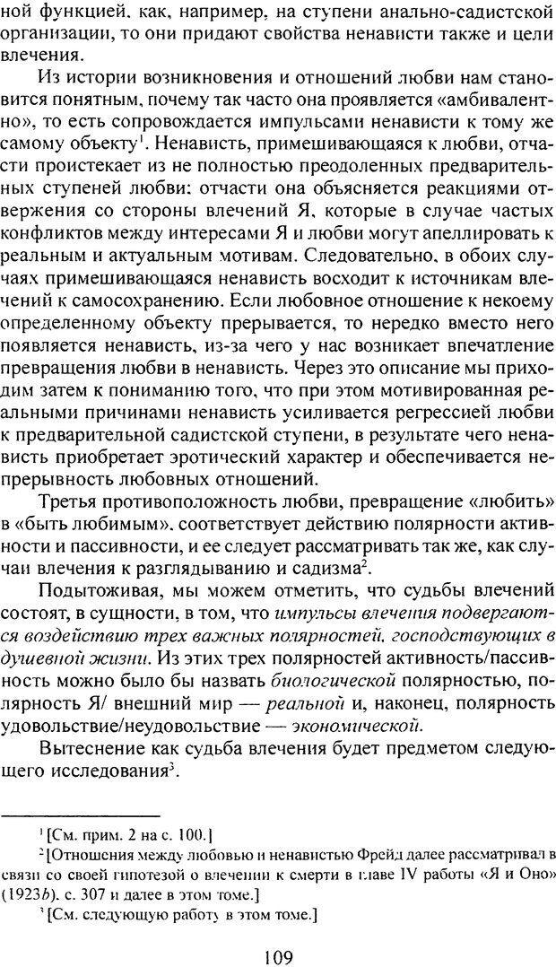 DJVU. Том 3. Психология бессознательного. Фрейд З. Страница 99. Читать онлайн
