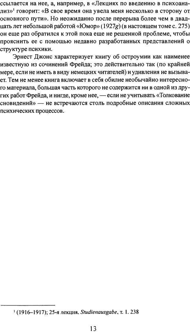 DJVU. Том 4. Психологические сочинения. Фрейд З. Страница 10. Читать онлайн