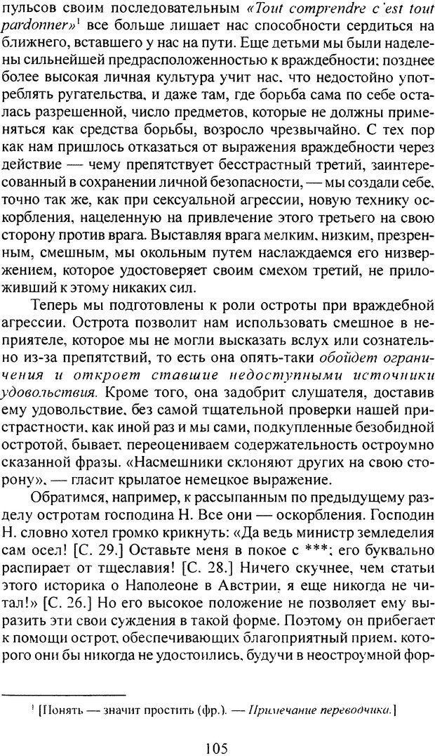 DJVU. Том 4. Психологические сочинения. Фрейд З. Страница 102. Читать онлайн
