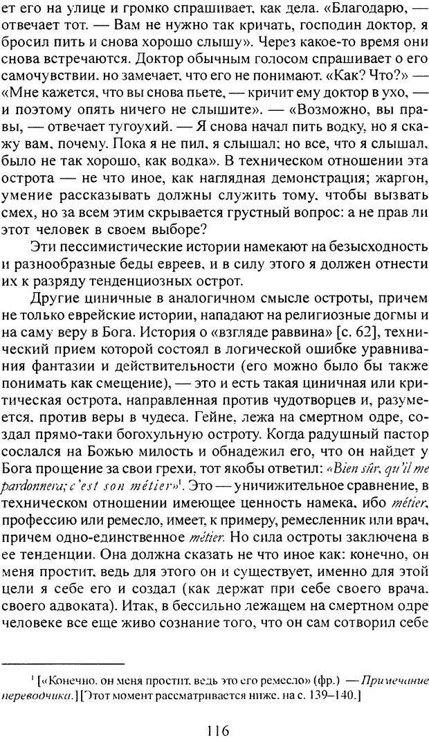 DJVU. Том 4. Психологические сочинения. Фрейд З. Страница 113. Читать онлайн