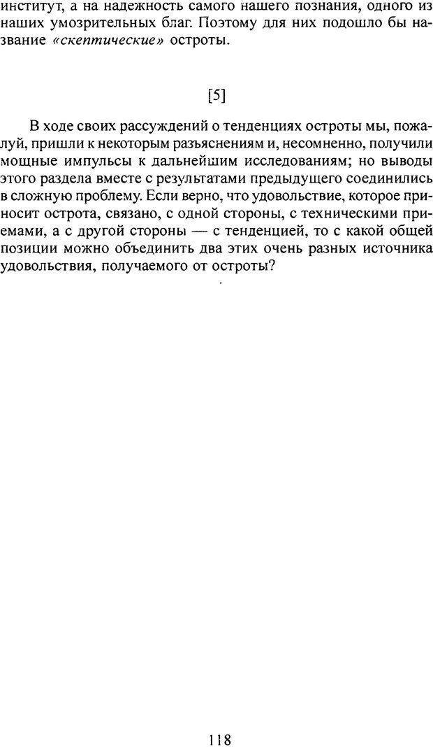 DJVU. Том 4. Психологические сочинения. Фрейд З. Страница 115. Читать онлайн