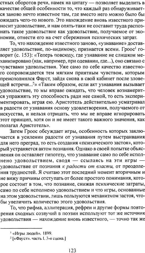 DJVU. Том 4. Психологические сочинения. Фрейд З. Страница 120. Читать онлайн