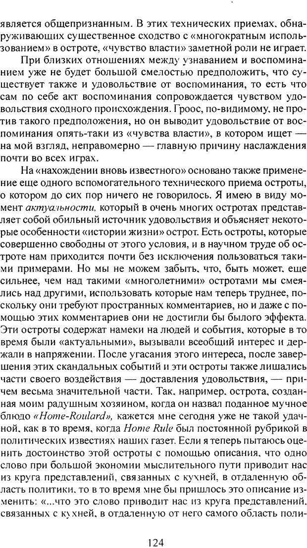 DJVU. Том 4. Психологические сочинения. Фрейд З. Страница 121. Читать онлайн