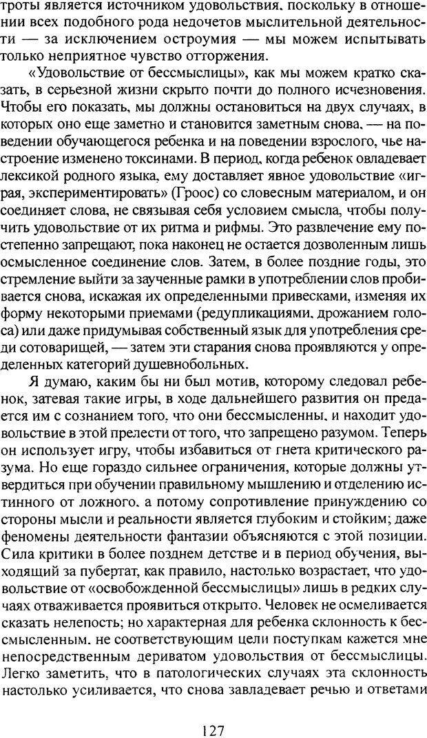 DJVU. Том 4. Психологические сочинения. Фрейд З. Страница 124. Читать онлайн