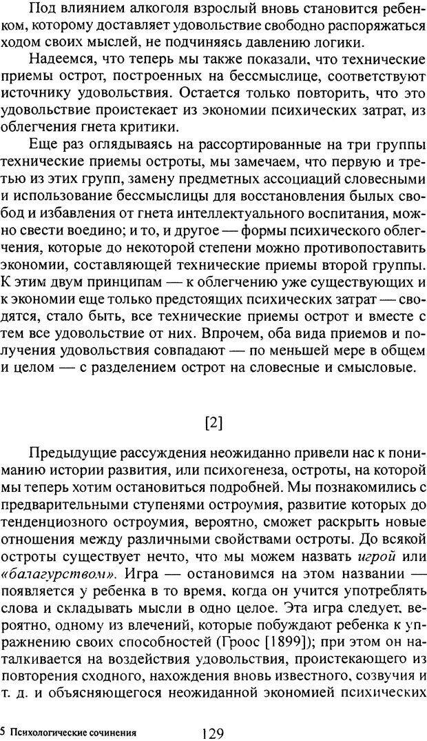 DJVU. Том 4. Психологические сочинения. Фрейд З. Страница 126. Читать онлайн