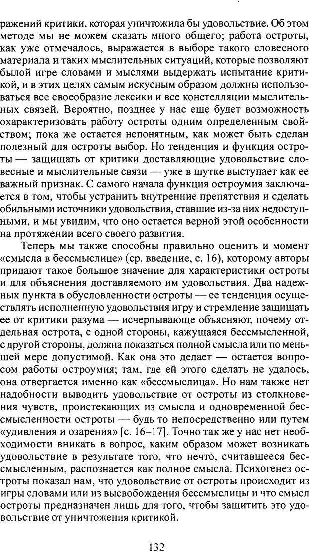 DJVU. Том 4. Психологические сочинения. Фрейд З. Страница 129. Читать онлайн