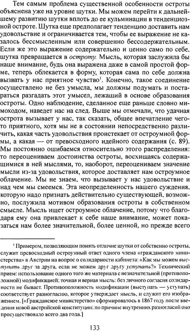 DJVU. Том 4. Психологические сочинения. Фрейд З. Страница 130. Читать онлайн