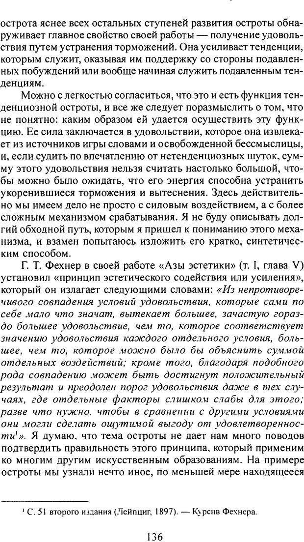 DJVU. Том 4. Психологические сочинения. Фрейд З. Страница 133. Читать онлайн