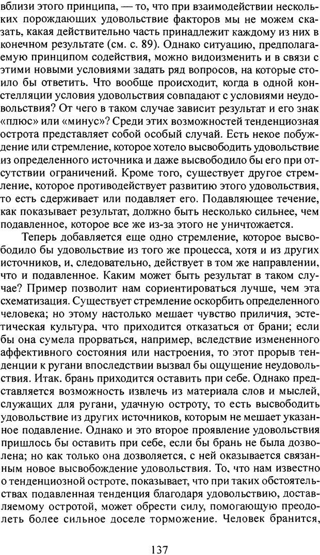 DJVU. Том 4. Психологические сочинения. Фрейд З. Страница 134. Читать онлайн