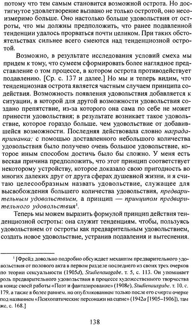 DJVU. Том 4. Психологические сочинения. Фрейд З. Страница 135. Читать онлайн