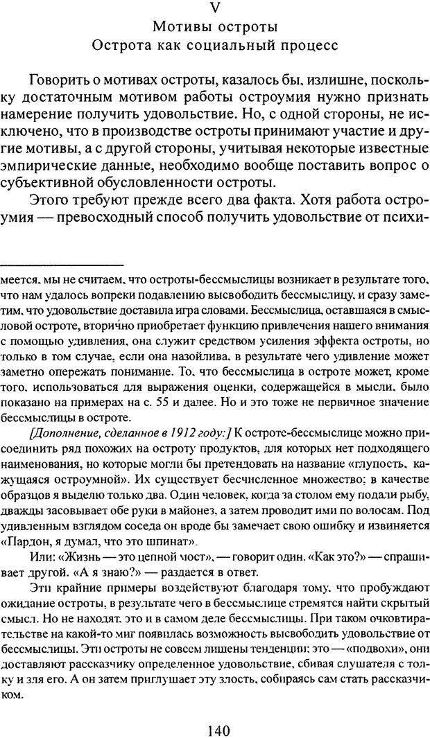 DJVU. Том 4. Психологические сочинения. Фрейд З. Страница 137. Читать онлайн