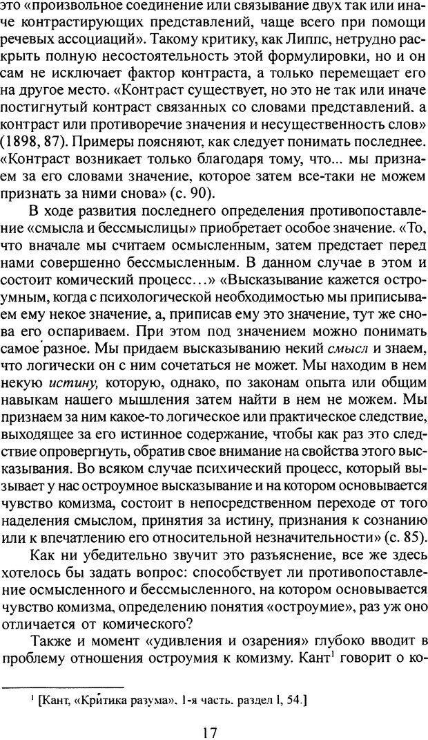DJVU. Том 4. Психологические сочинения. Фрейд З. Страница 14. Читать онлайн