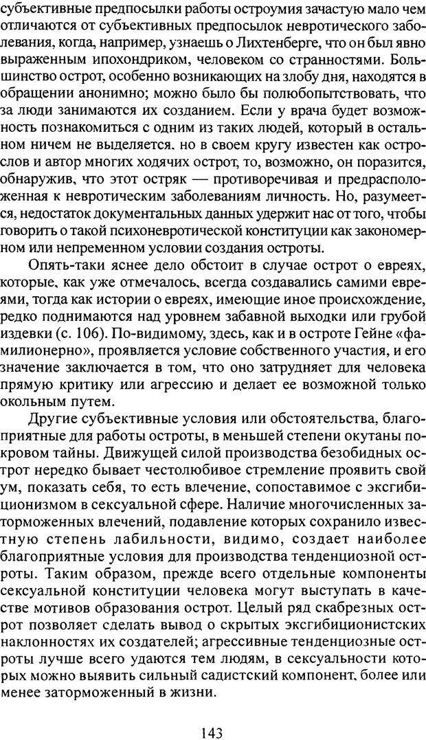 DJVU. Том 4. Психологические сочинения. Фрейд З. Страница 140. Читать онлайн