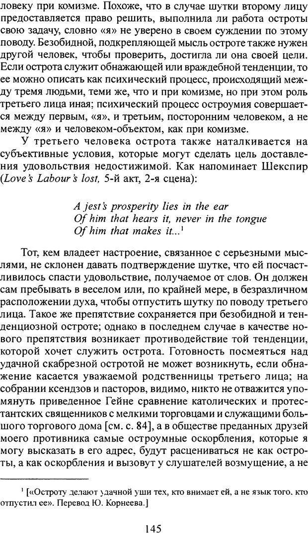 DJVU. Том 4. Психологические сочинения. Фрейд З. Страница 142. Читать онлайн