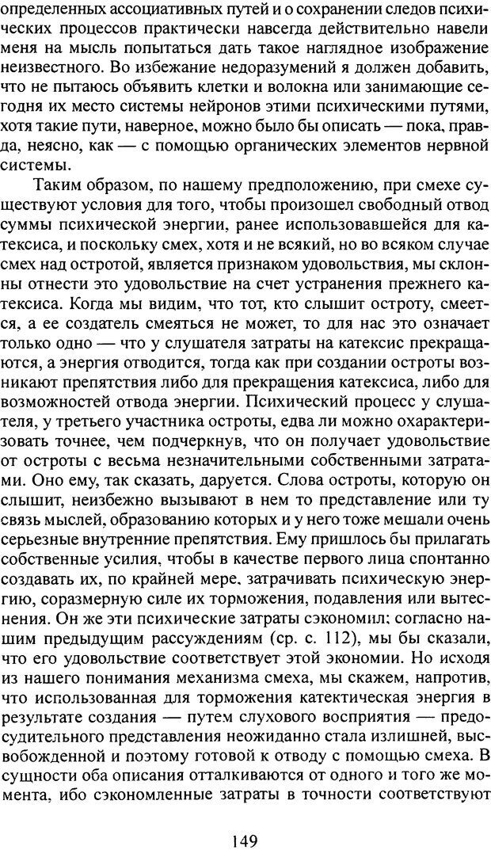 DJVU. Том 4. Психологические сочинения. Фрейд З. Страница 146. Читать онлайн