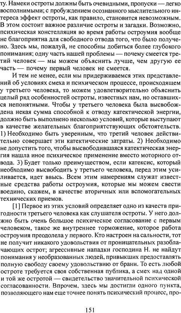 DJVU. Том 4. Психологические сочинения. Фрейд З. Страница 148. Читать онлайн