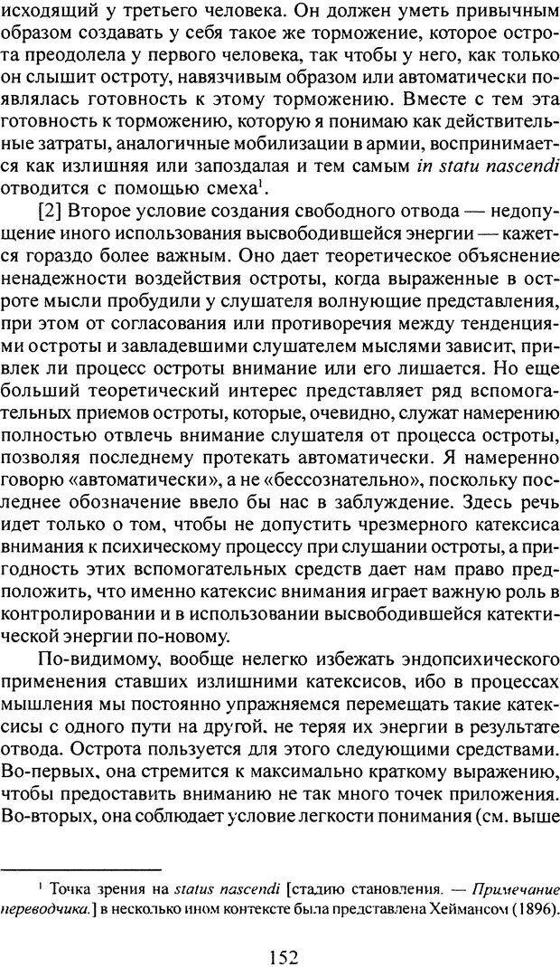 DJVU. Том 4. Психологические сочинения. Фрейд З. Страница 149. Читать онлайн
