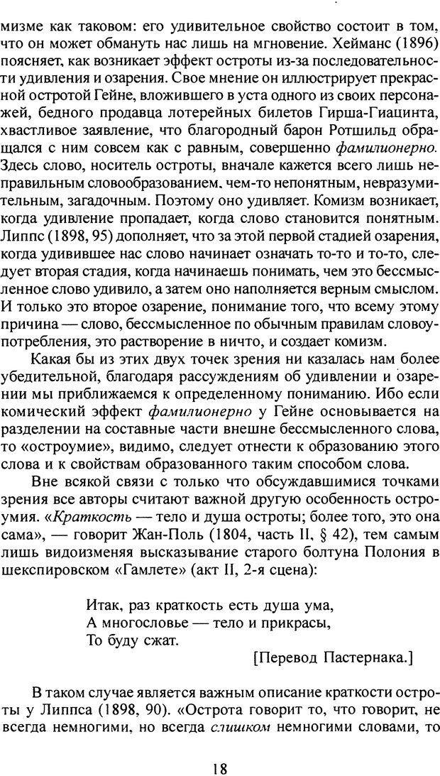 DJVU. Том 4. Психологические сочинения. Фрейд З. Страница 15. Читать онлайн