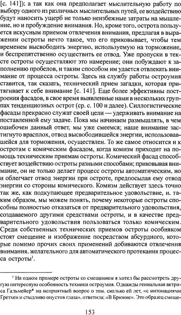 DJVU. Том 4. Психологические сочинения. Фрейд З. Страница 150. Читать онлайн
