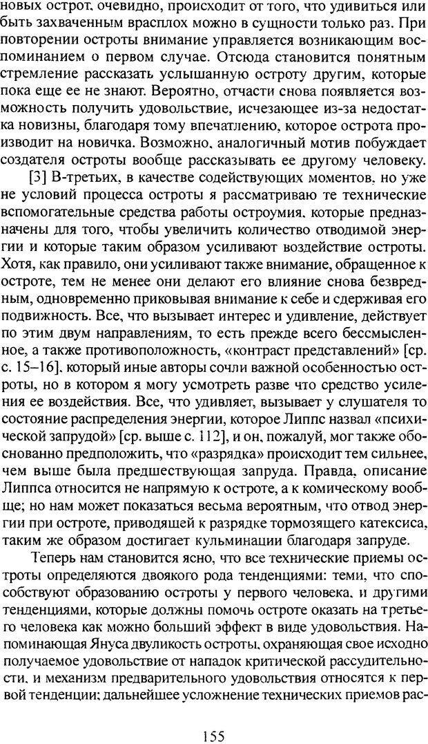 DJVU. Том 4. Психологические сочинения. Фрейд З. Страница 152. Читать онлайн