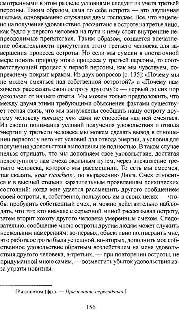DJVU. Том 4. Психологические сочинения. Фрейд З. Страница 153. Читать онлайн
