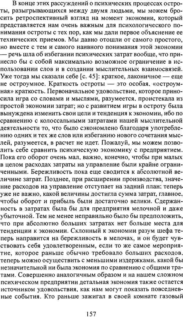 DJVU. Том 4. Психологические сочинения. Фрейд З. Страница 154. Читать онлайн