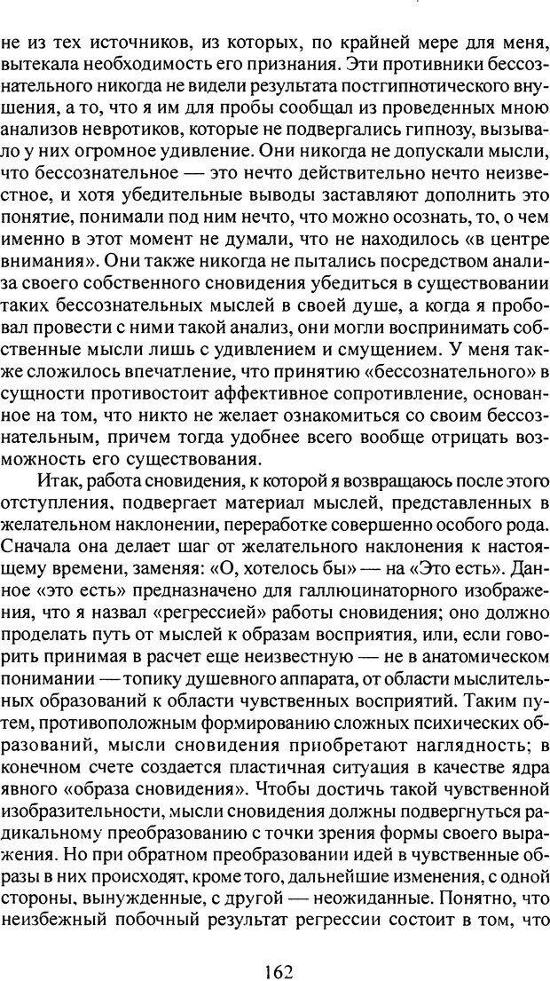 DJVU. Том 4. Психологические сочинения. Фрейд З. Страница 159. Читать онлайн