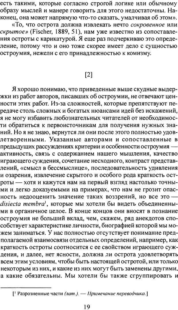DJVU. Том 4. Психологические сочинения. Фрейд З. Страница 16. Читать онлайн