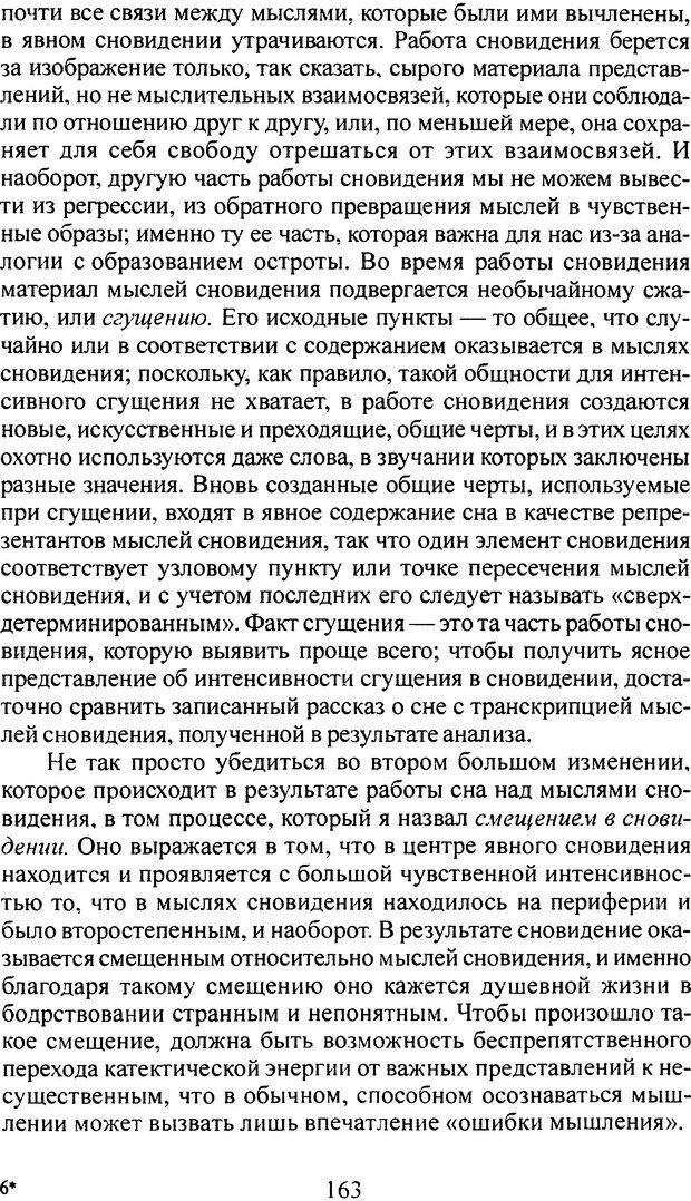 DJVU. Том 4. Психологические сочинения. Фрейд З. Страница 160. Читать онлайн